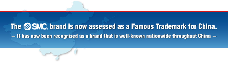 The SMC brand is now assessed as a Famous Trademark in China.