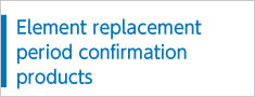 Element replacement periods can be confirmed