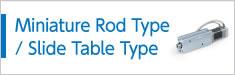 ミMiniature Rod Type Slide Table Type