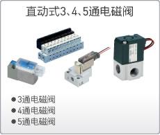 直动式3、4、5通电磁阀
