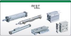 SMC气缸型号选型