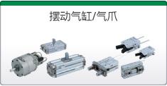 SMC摆动气缸气爪型号选型