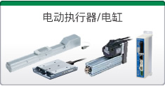 SMC电动执行器 电缸型号选型