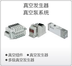 真空发生器、真空泵系统