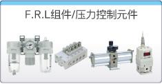 SMC F.R.L组件 压力控制元件型号选型