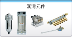 SMC润滑元件型号选型