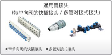 通用管接头(带单向阀的快插接头/多管对接式接头)