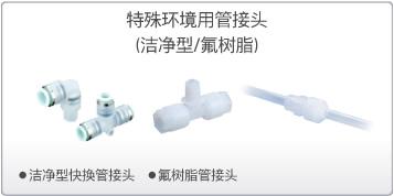 特殊环境用管接头(洁净型/氟树脂)