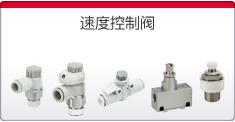 SMC速度控制阀型号选型