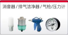 SMC消音器/排气洁净器/气枪/压力计型号选型