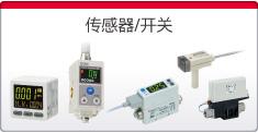 SMC传感器 静电消除器 压力开关 流量开关型号选型