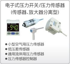 电子式压力开关/压力传感器(传感器、放大器分离型)