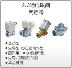 2、3通电磁阀/气控阀