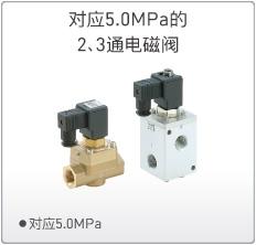 对应5.0MPa的2、3通电磁阀