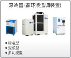 深冷器(循环液温调装置)