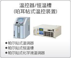 温控器/恒温槽(珀耳帖式温控装置)