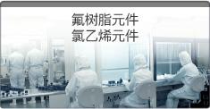 氟树脂元件/氯乙烯元件