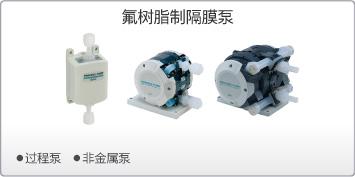 氟树脂制隔膜泵