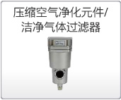 压缩空气净化元件/洁净气体过滤器