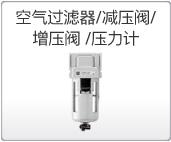 空气过滤器/减压阀/增压阀/压力计