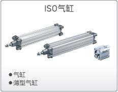 ISO气缸