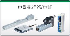 电动执行器/电缸