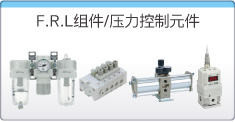 F.R.L组件/压力控制元件