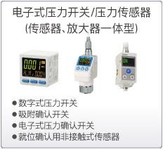 电子式压力开关/压力传感器(传感器、放大器一体型)