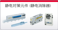 静电对策元件(静电消除器)