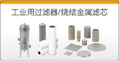 工业用过滤器/烧结金属滤芯