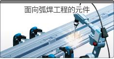 面向弧焊工程的元件